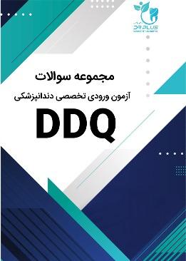 مجموعه سوالات آزمون ورودی دندانپزشکی DDQ